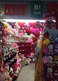 国宝毛绒玩具厂