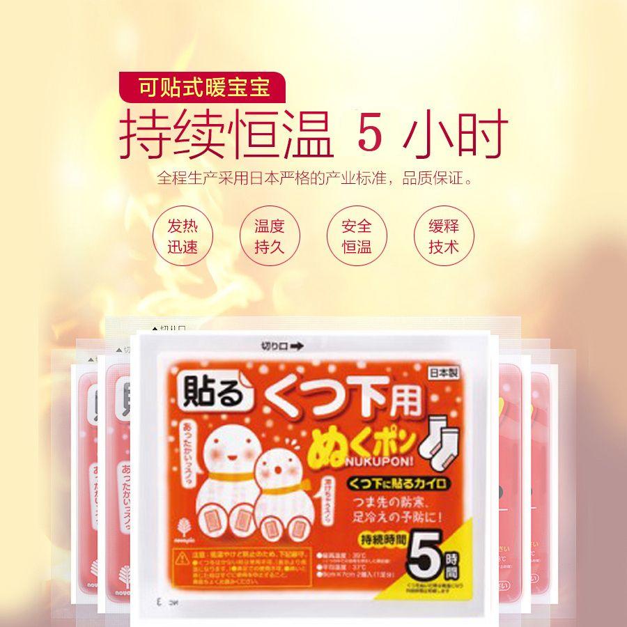 日本进口KIYOU小久保暖贴持续自发热可粘暖宝宝暖脚粘贴式暖足贴