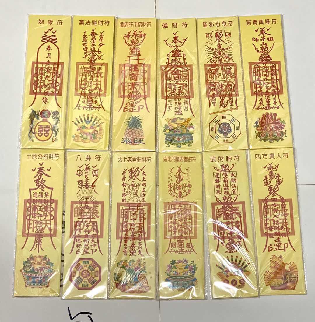 道教 彩色印刷符55种 40张一包
