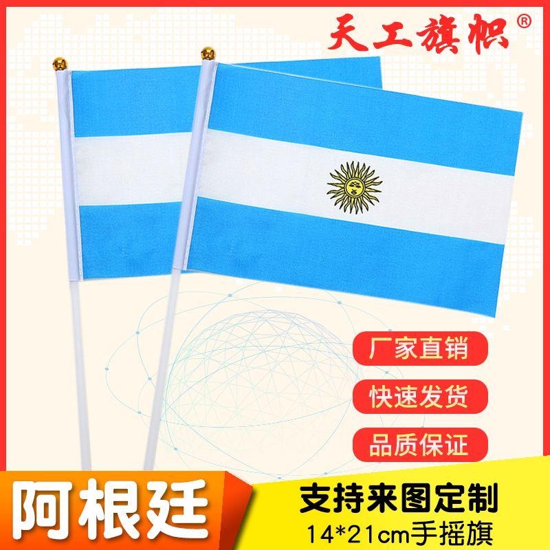 8号14x21cm阿根廷国旗小国旗手摇旗 国旗定做