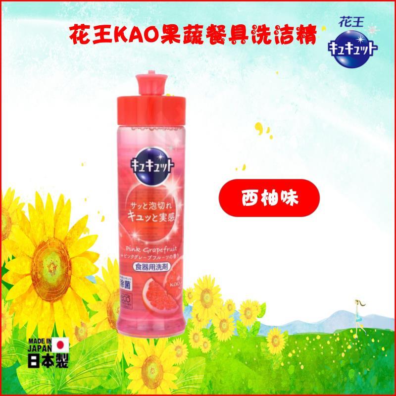 日本进口KAO花王洗洁精西柚味不伤手易冲洗餐具清洁剂