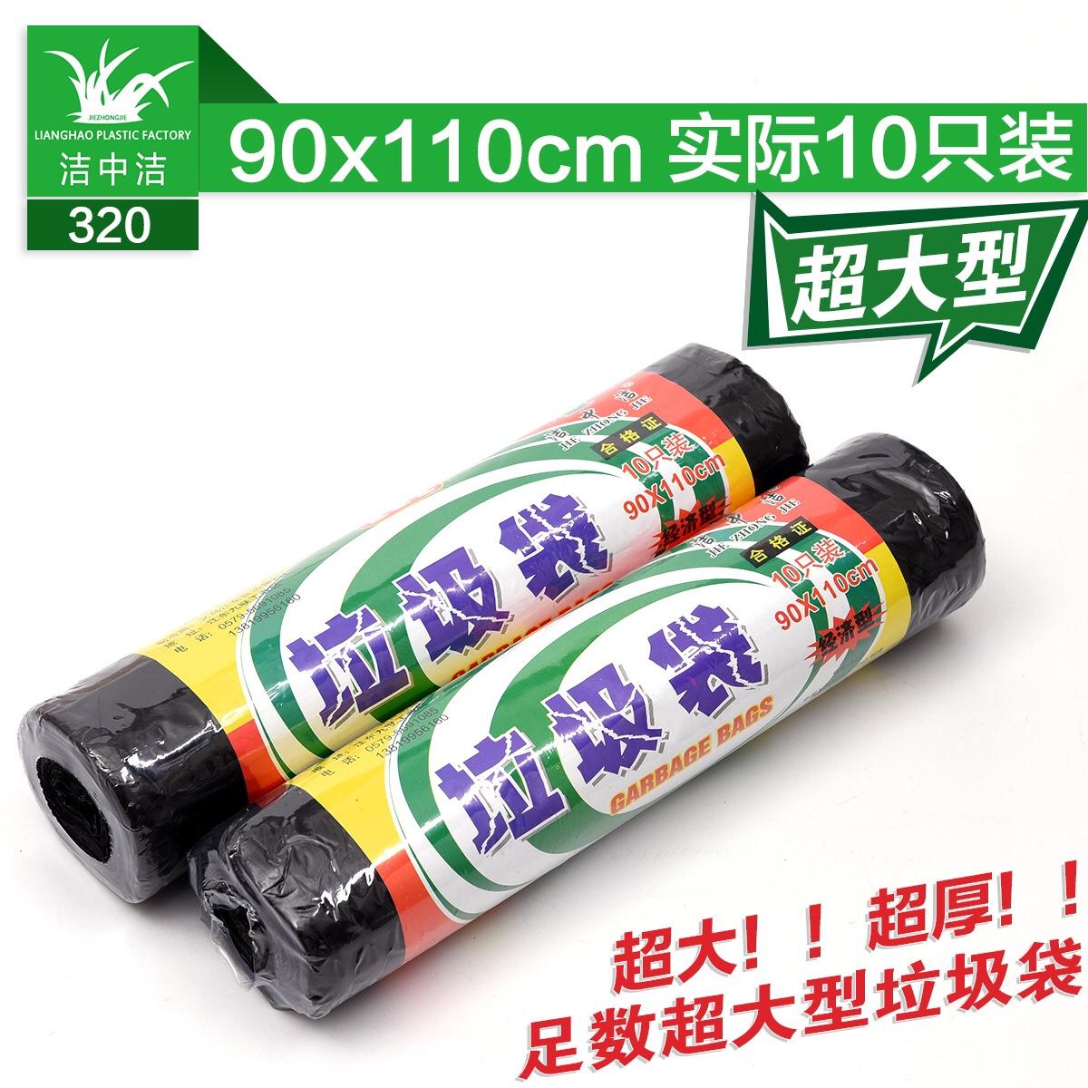洁中洁点断式垃圾袋90×110cm10只装(物业商场专用)
