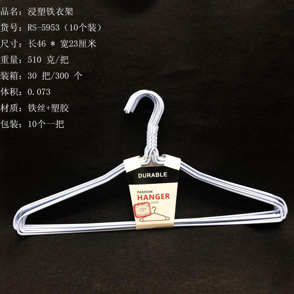 多用浸塑浸塑衣架批发防滑晾晒铁衣架成人衣架直播供货RS-5953