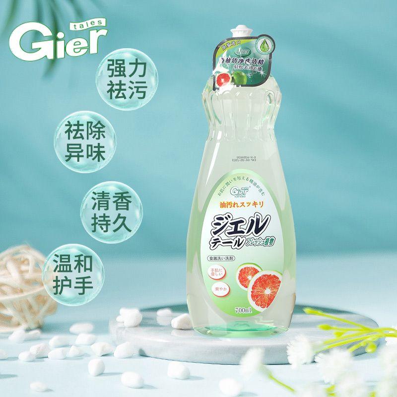 [日本]婕尔物语Giertales洗洁精700ml 果蔬可用