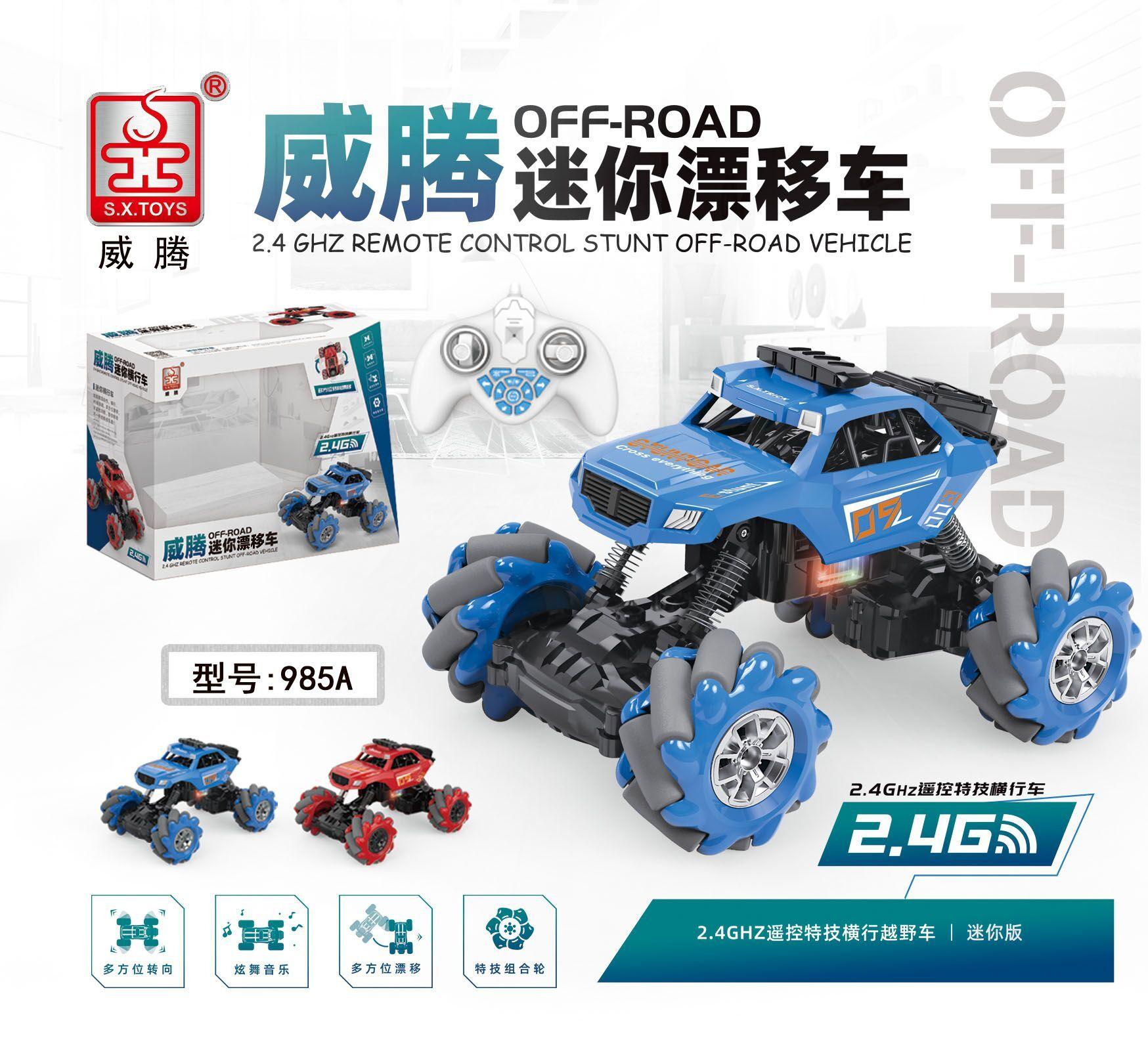 胜雄985A迷你漂移车(985A/984A混装)