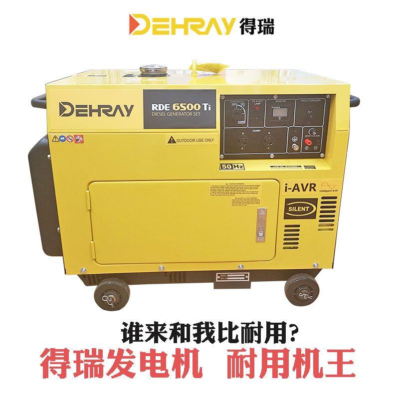 无锡得瑞5KVA小型柴油发电机220V