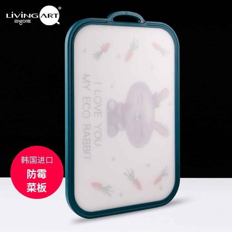 Livingart 韩国菜板抗菌防霉塑料家用大号pe厚砧板食品级案切菜板