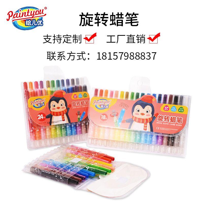 新大陆旋转蜡笔8101短款18色套装不脏手不沾手幼儿园和妈妈的好帮手美术涂鸦画笔涂画棒多色学生文具