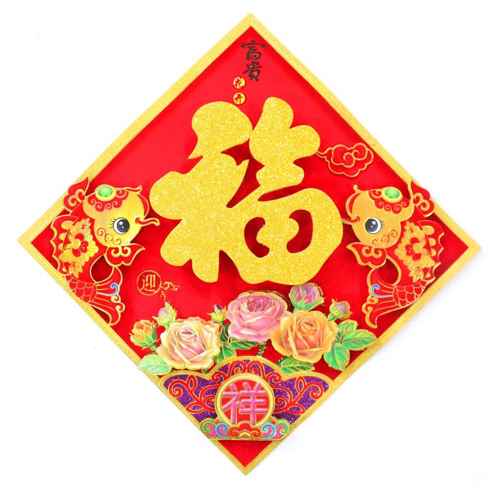 新款鲤鱼携福福字贴 春节装饰立体新年福字 厂家直销春节烫金福字