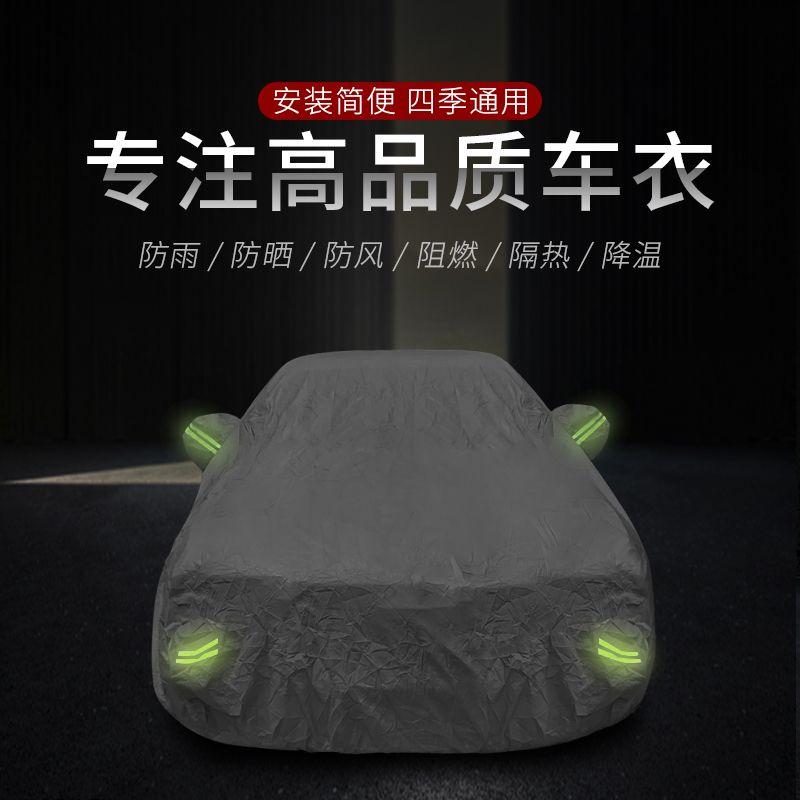 汽车车罩 可印LOGO防晒车载遮阳罩加棉车衣 车用反光条加棉车衣