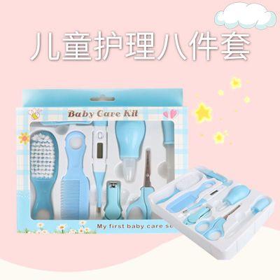 婴儿6件套、8件套、10件套剪刀指甲钳护理套装盒装宝宝母婴用品