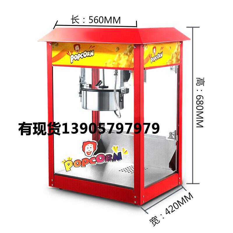 爆米花机商用球形爆谷机影院苞米花锅全自动爆玉米花小吃膨化机器