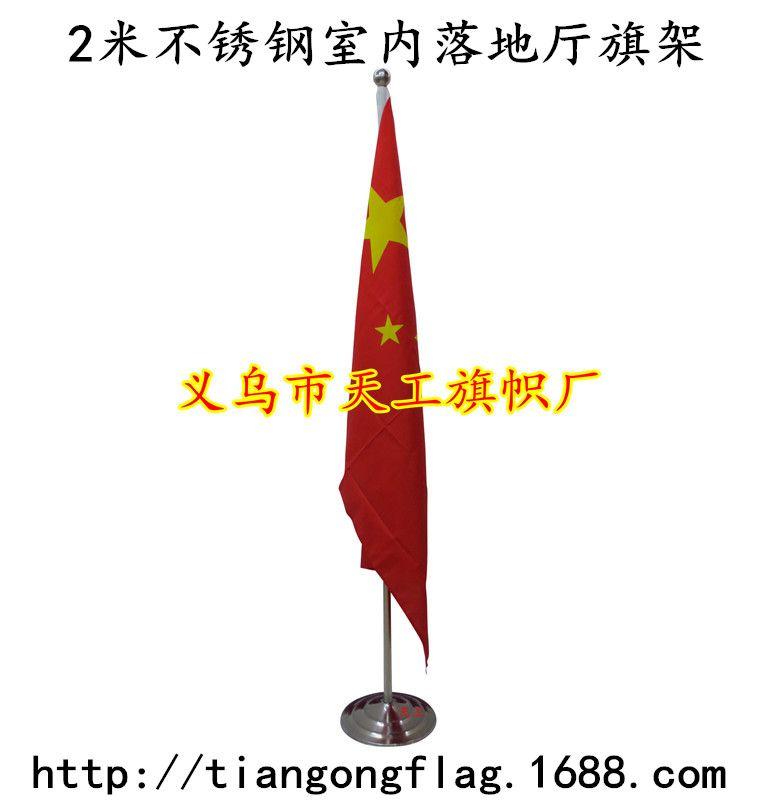 批发不锈钢2米室内落地厅旗架 手摇3米旗杆定做旗帜定制旗子制作