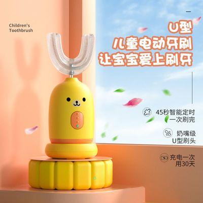 厂家直销U型儿童电动牙刷 一件代发节日礼品儿童礼物小家电牙刷 ZP04-S5