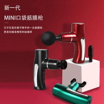 mini口袋筋膜枪 肌肉筋膜按摩仪 理疗健身仪 高频振动全身按摩仪