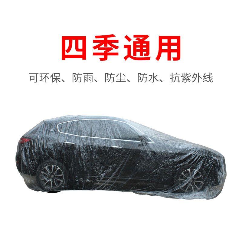 透明车罩 定制车衣车罩PE薄膜防雨罩一次性车衣 汽车一次性车衣