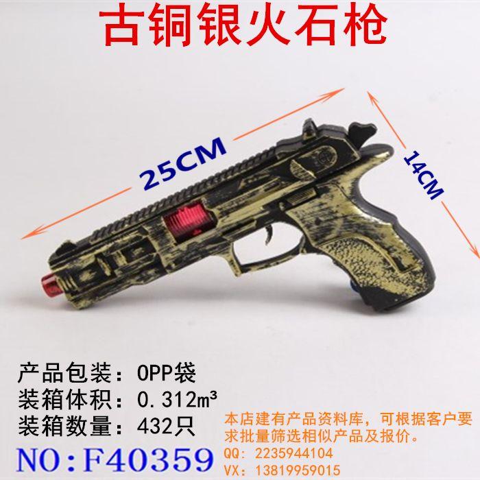 火石枪仿真模型系列儿童男孩表演发声火花枪玩具地摊外贸批发F40359