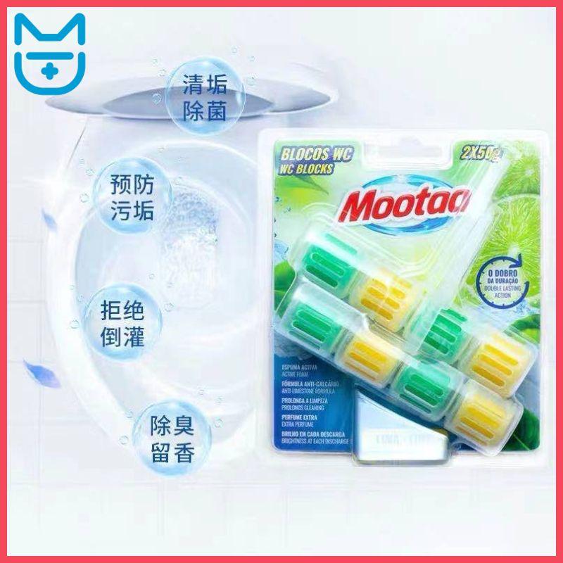 Mootaa悬挂式洁厕球
