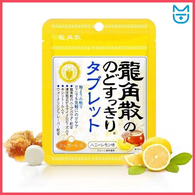 龙角散草本润喉片蜂蜜柠檬味10.4g