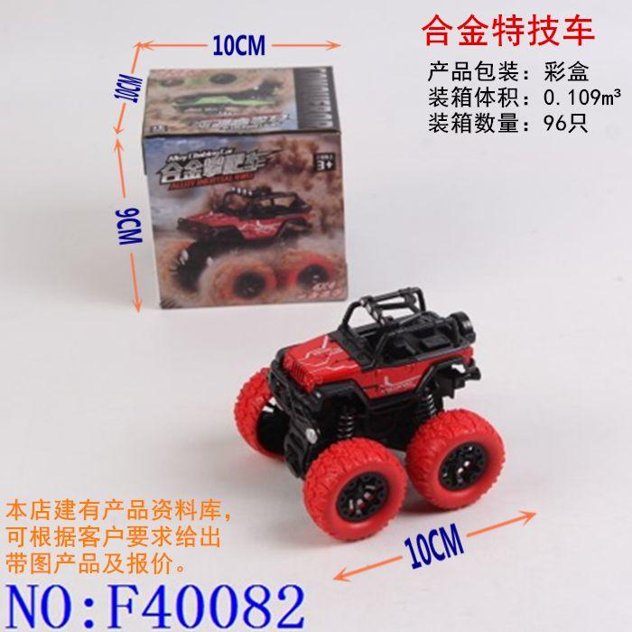 车合金特技车儿童越野车男孩玩具特技大脚怪攀爬车F40082