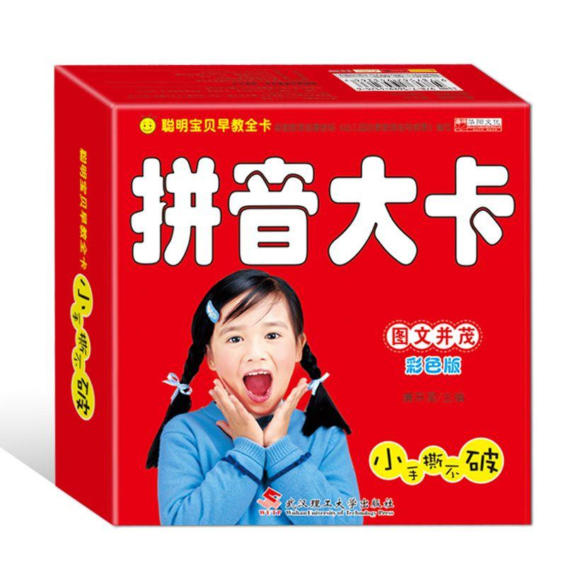 0-3-6岁宝宝小手撕不破学前拼音幼儿启蒙书 聪明宝贝早教拼音大卡