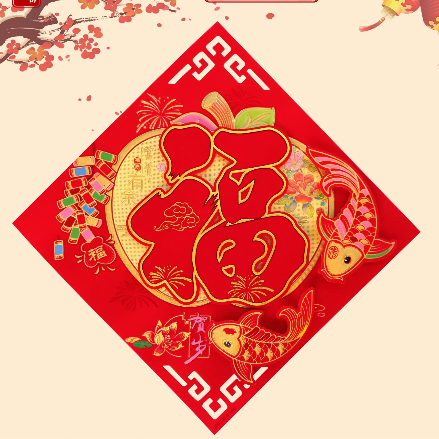 福字门贴镂空窗花植绒纸对联立体年画