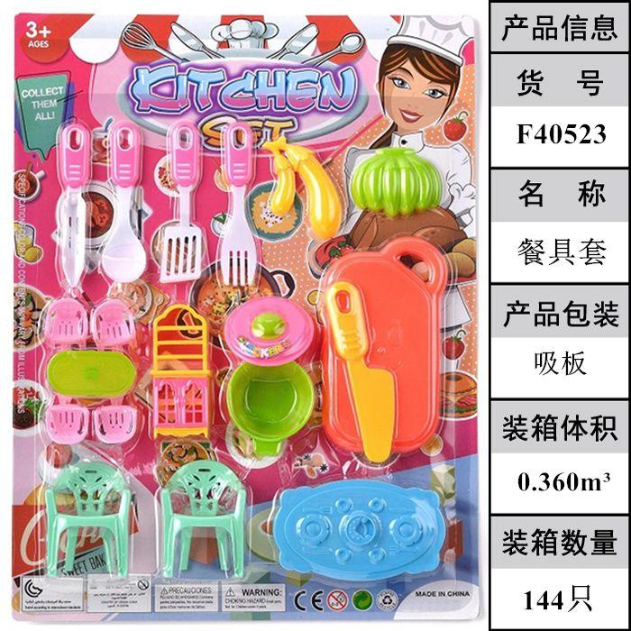过家家玩具toy餐厨具角色扮演益智仿真男孩女孩厨房玩具跨境专供义乌小商品外贸批发F40523