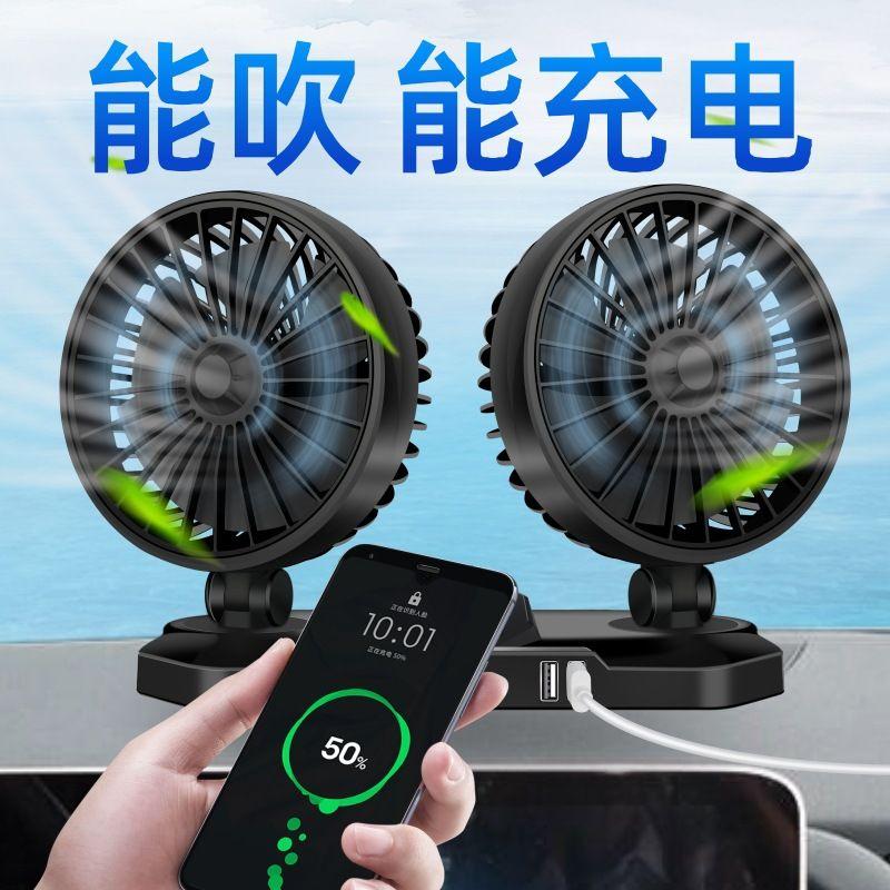 车用小电器汽车迷你双头风扇12V24V通用带USB充电小风扇 车载风扇
