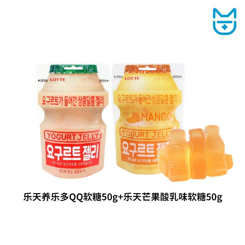 乐天养乐多QQ软糖50g+乐天芒果酸乳味软糖50g