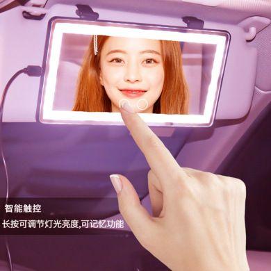 触摸车载化妆镜带LED补光灯汽车用品装饰美容镜遮阳梳妆镜子