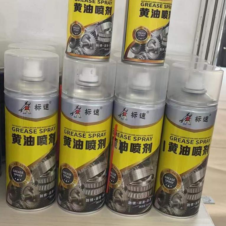手喷黄油喷剂防锈润滑防湿喷黄油