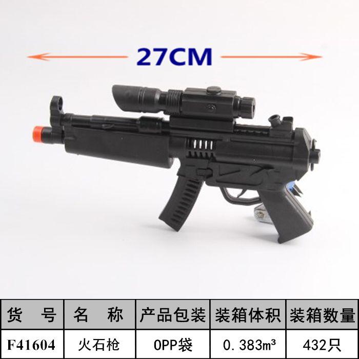 玩具枪火石枪儿童男孩表演仿真模型系列发声火花枪玩具地摊外贸批发义乌小商品热销玩具F41604