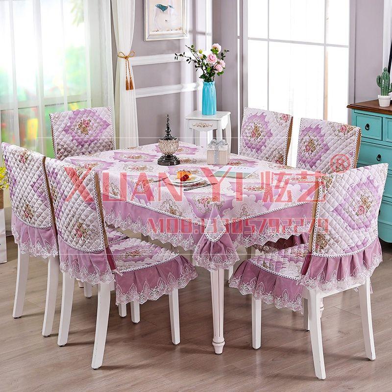 蕾丝花边椅子坐垫靠垫套加大欧式餐椅垫套装家用餐桌布圆桌布布艺