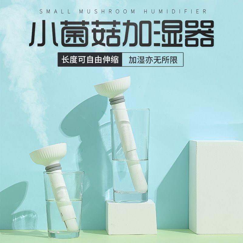 外贸新款便携小菌菇usb加湿器家用桌面车载雾化器矿泉水瓶加湿器