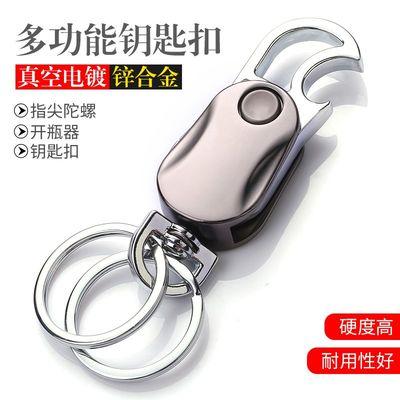 多功能钥匙扣 陀螺钥匙扣