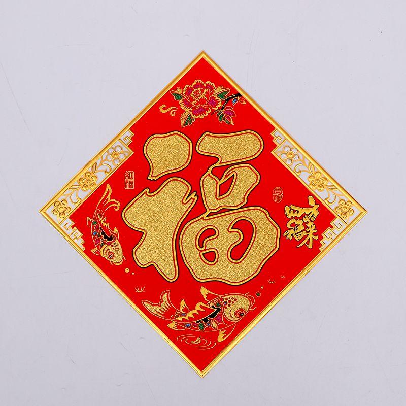 浮雕镂空福字斗方 A1