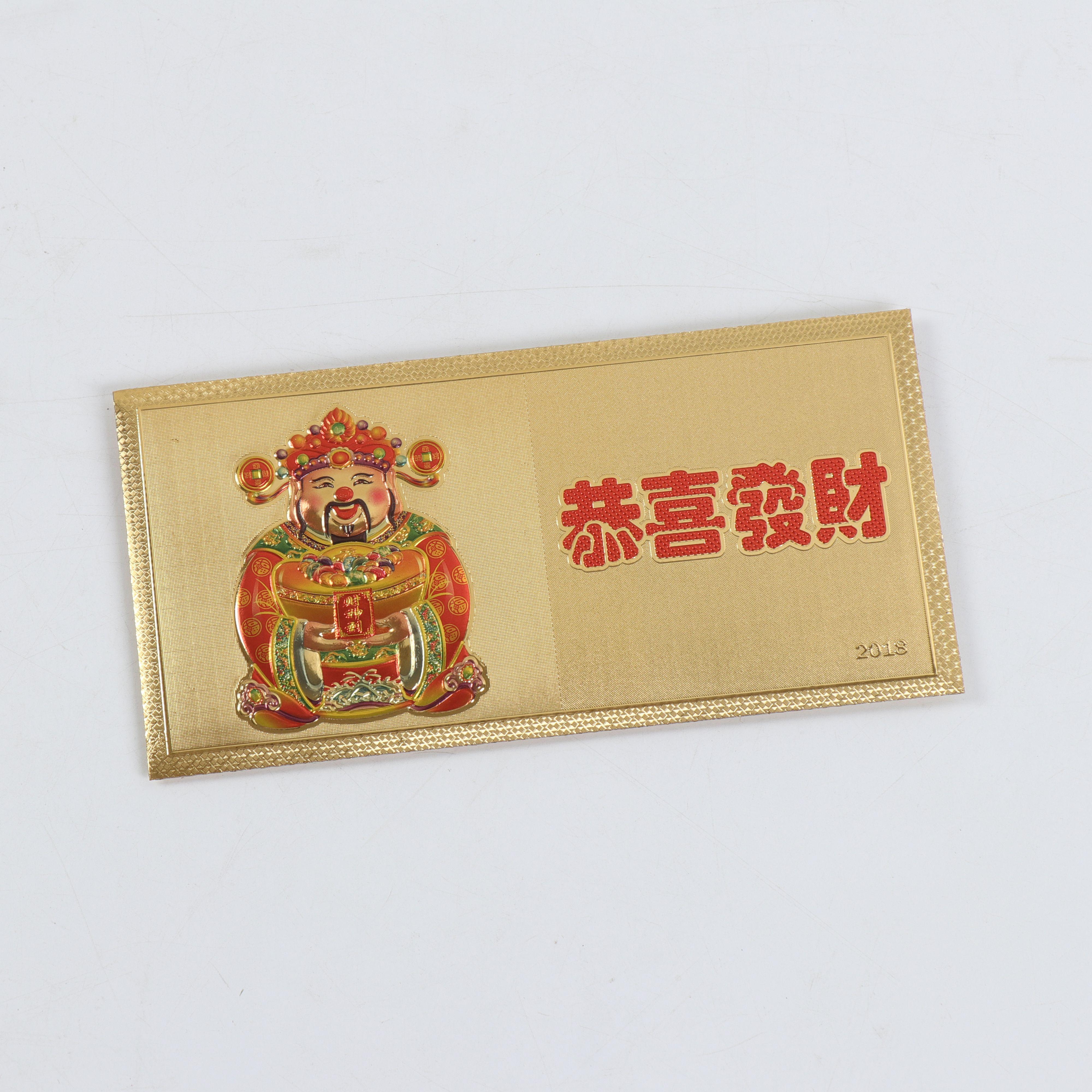 金箔浮雕红包 C