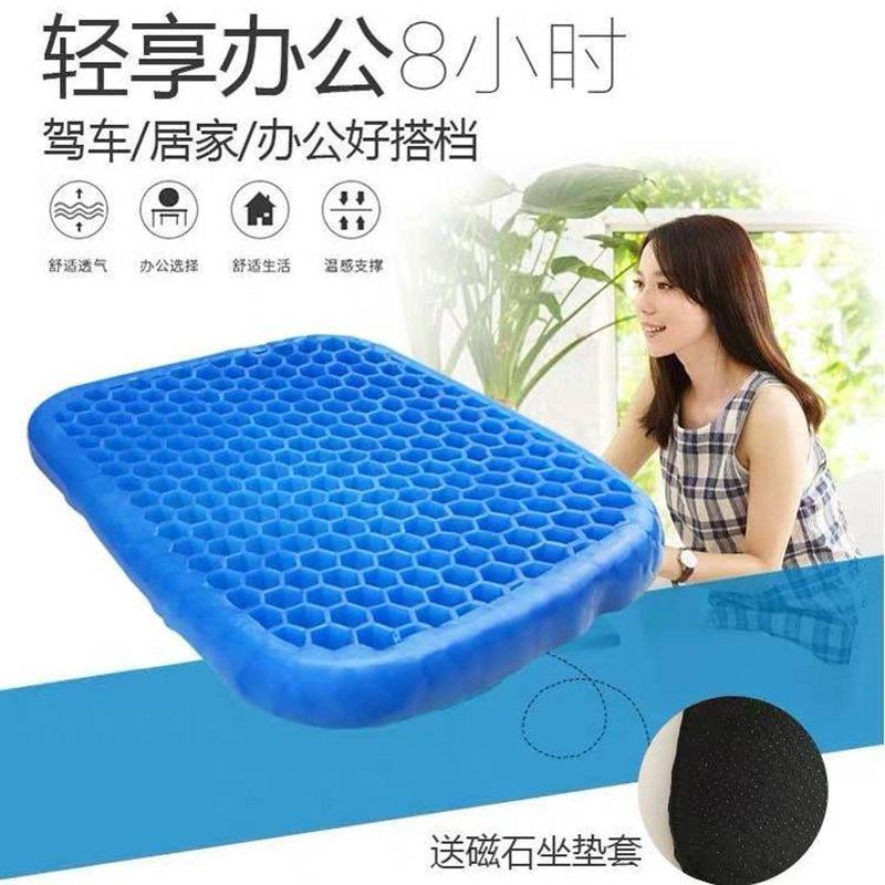 新款蜂窝凝胶坐垫办公室久坐椅垫汽车座垫透气清凉垫隔热硅胶冰垫