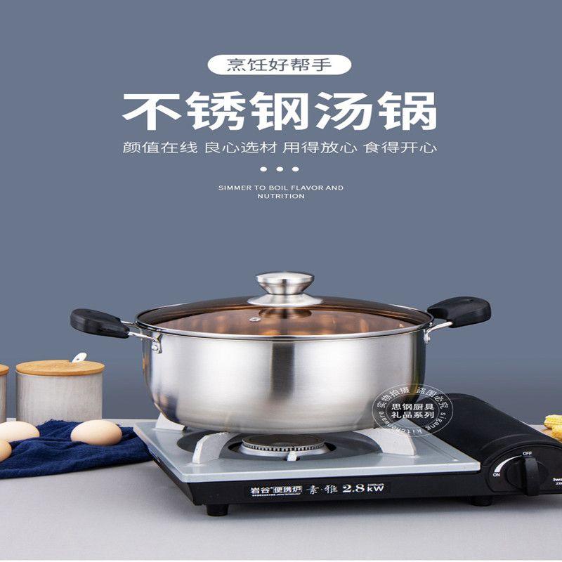 开业活动礼品定制 加厚26CM复合钢双耳大容量煲汤锅 不锈钢汤锅