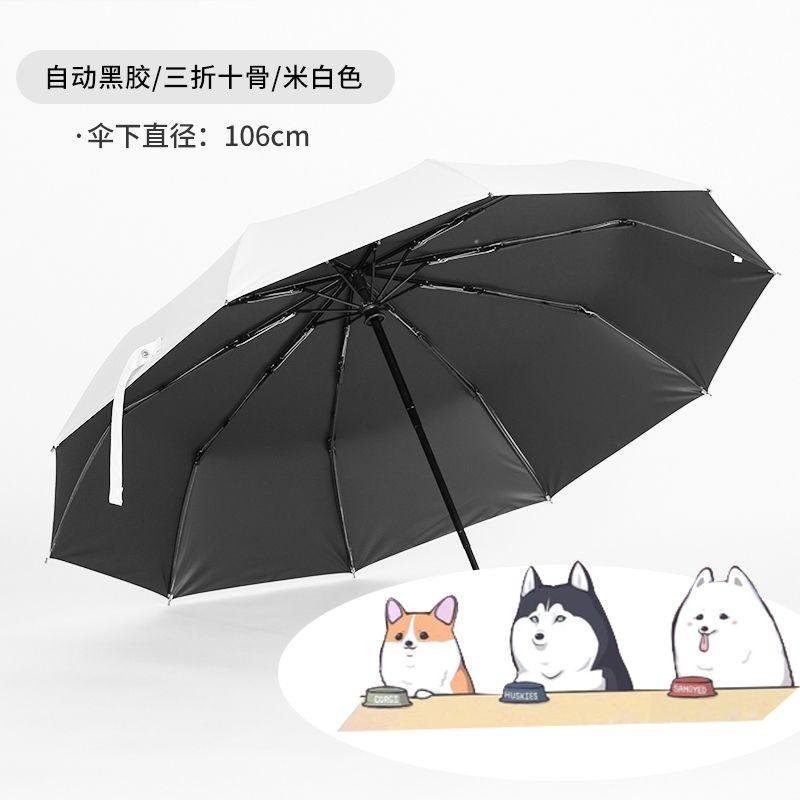 加大自动米白色汪星人雨伞儿童女晴雨两用学生小清新阳伞简女童大三折小学生太阳伞