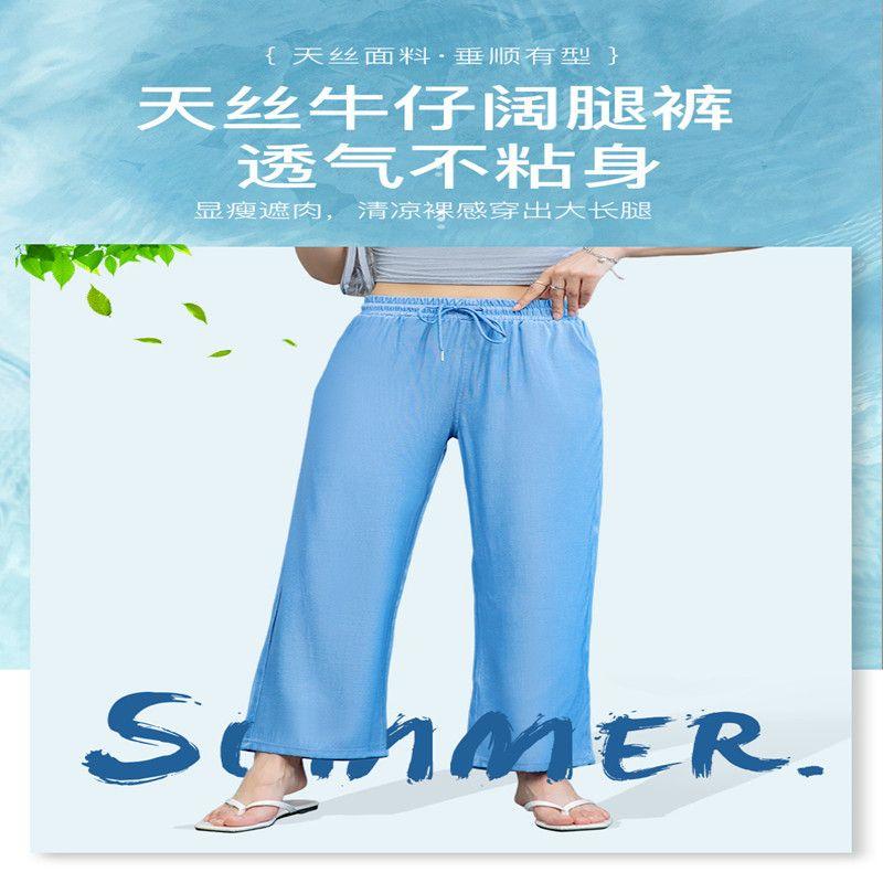 阔腿裤女夏季薄款外穿时尚仿天丝牛仔裤高腰垂感宽松直筒休闲女裤无口袋款