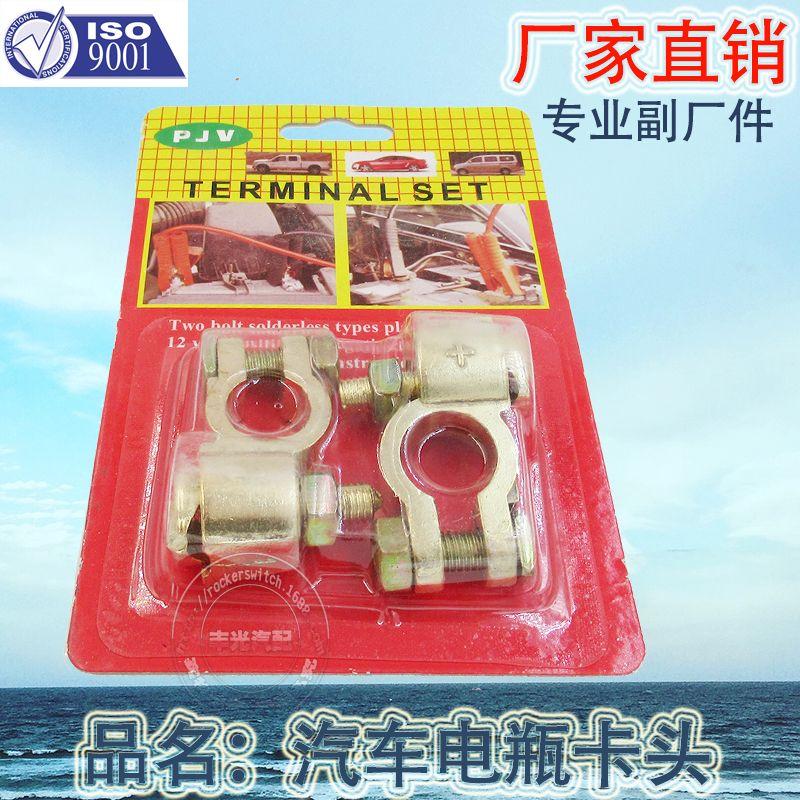 厂家直销 汽车蓄电池桩头接线端子电镀亮漆夹头电瓶卡头HY035