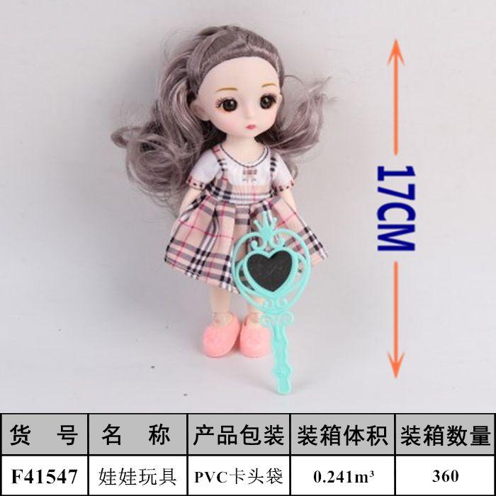 洋娃娃 女孩过家家玩具人偶娃娃仿真可爱儿童礼品 地摊外贸跨境货源 F41547