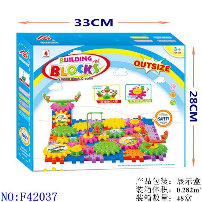 大号手摇百变积木 百变圆形旋转塑料组装玩具 地摊外贸幼儿园批发F42037