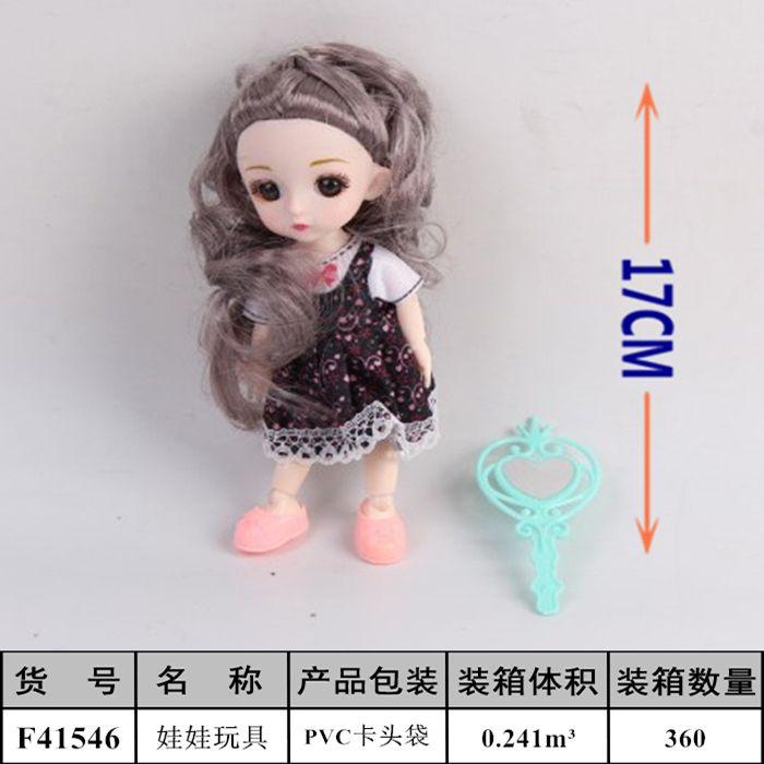 洋娃娃 女孩过家家玩具人偶娃娃仿真可爱儿童礼品 地摊外贸跨境货源 F41546