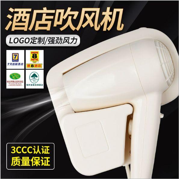 酒店民宿宾馆吹风机浴室客房卫生间壁挂式家用干发器电吹风机