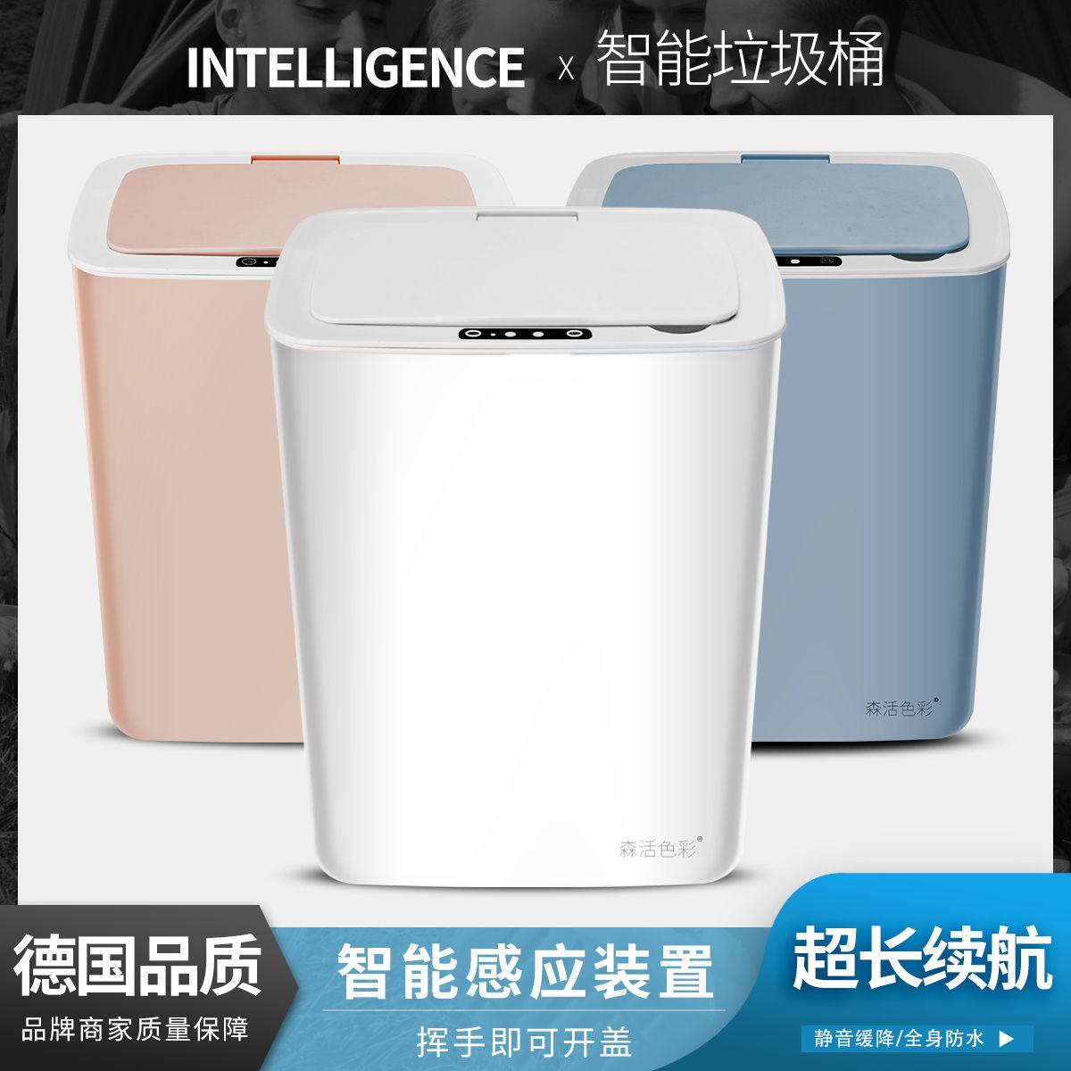 厂家直销14L智能感应垃圾桶 淘宝抖音快手直播代发家居智能电器 垃圾桶 G0J5-0519智能感应垃圾桶