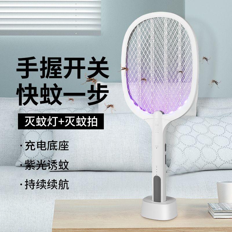 USB充电电蚊拍灭蚊灯二合一抖音直播东南亚跨境电商OEM电子灭蚊器 电蚊拍 G0J5-0502金刚电蚊拍