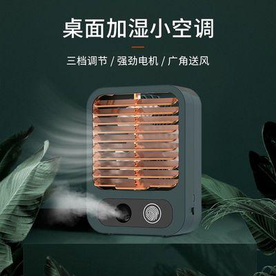 可移动桌面加湿夏日小空调 网红锂电池充电U...