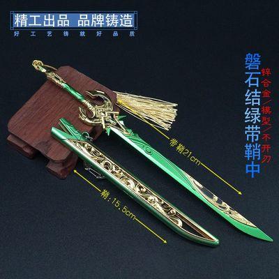 新款 锌合金22CM磐石结绿 模型摆件